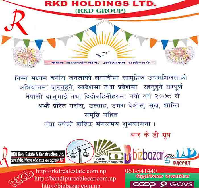 RKD Holdings new year 2078